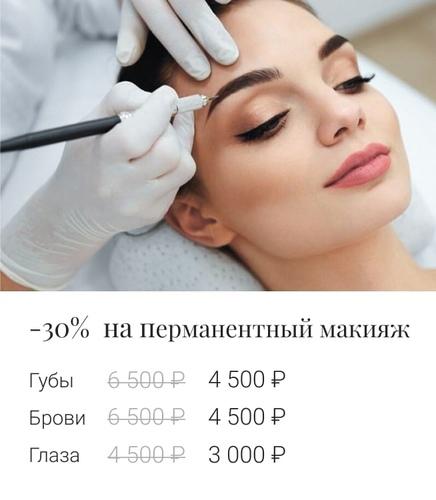 Перманентный макияж -30%