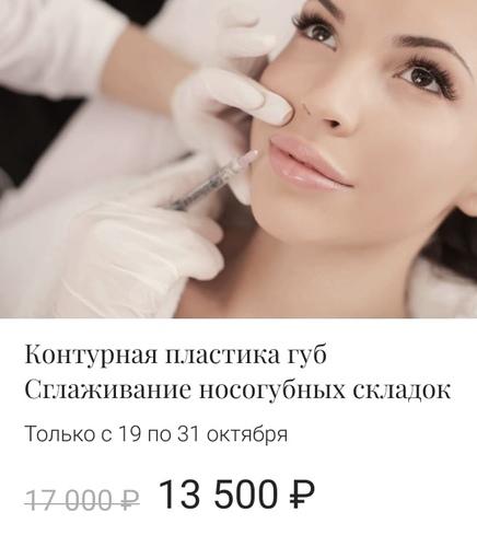 Контурная пластика губ. Сглаживание носогубных складок
